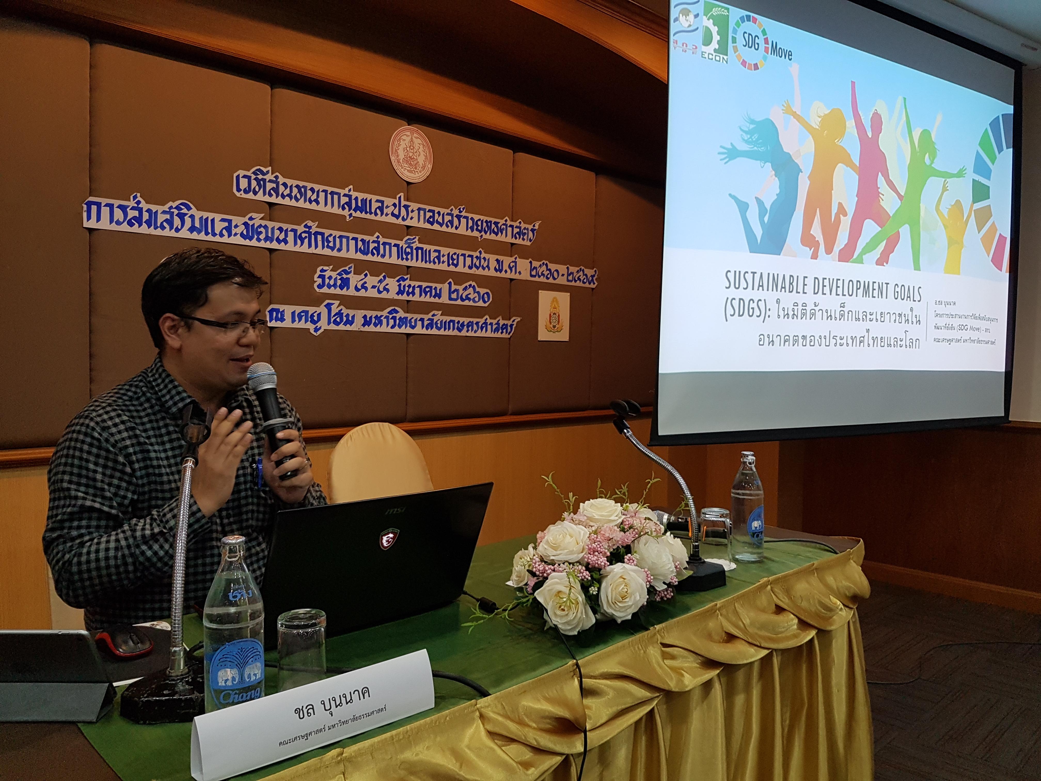 การพัฒนาอย่างยั่งยืน (SDGs) ต่อ เด็กและเยาวชนไทย