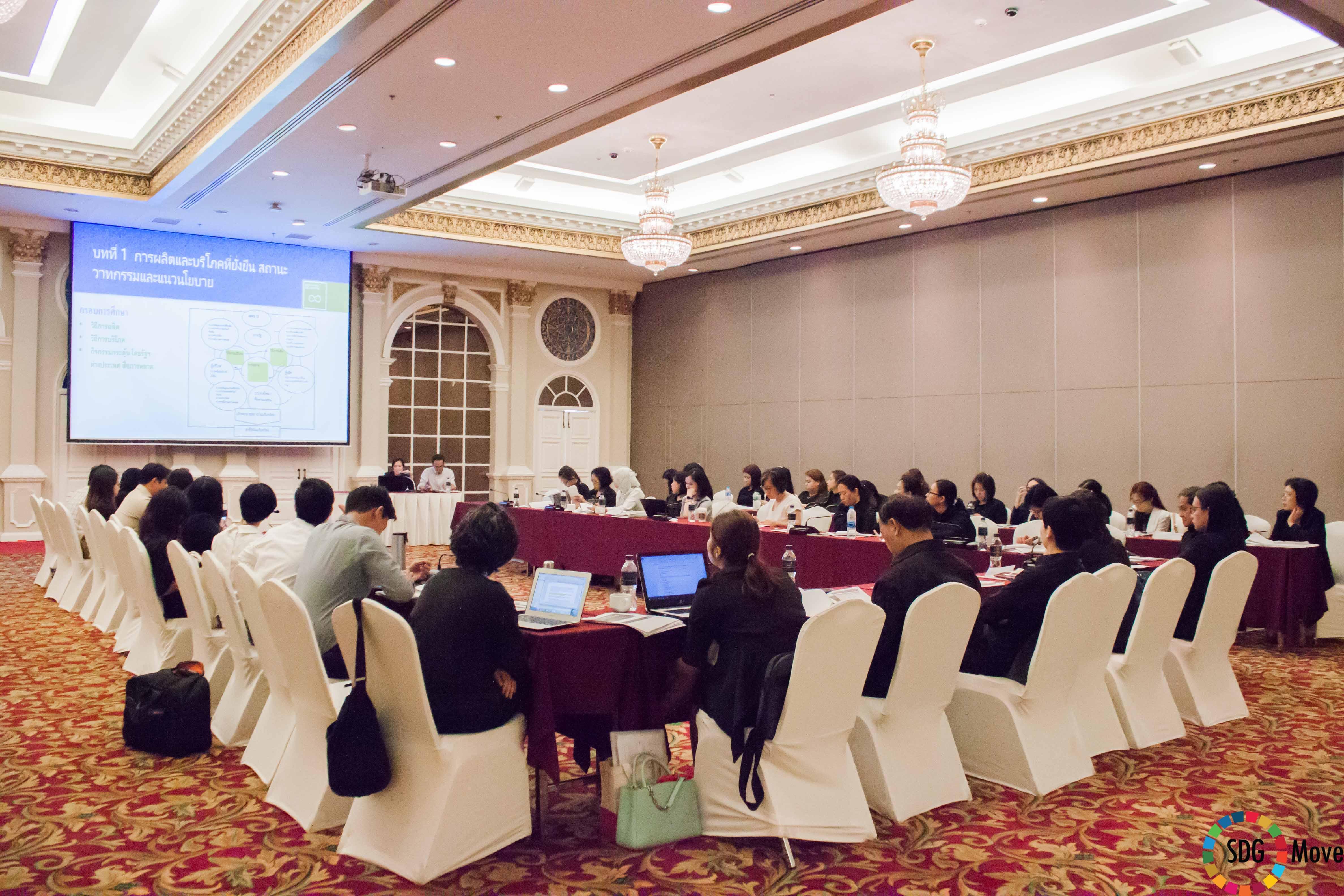 บรรยากาศงานการนำเสนอรายงานขั้นกลางโครงการสำรวจสถานะ SDGs ในประเทศไทยฯ เมื่อวันที่ 1 พฤษภาคม 2560