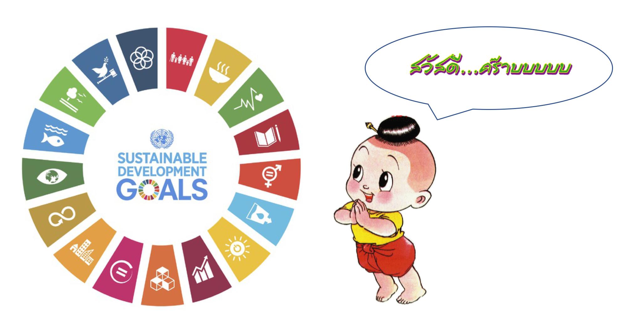 สวัสดี SDGs (1) – ข้อมูลพื้นฐาน