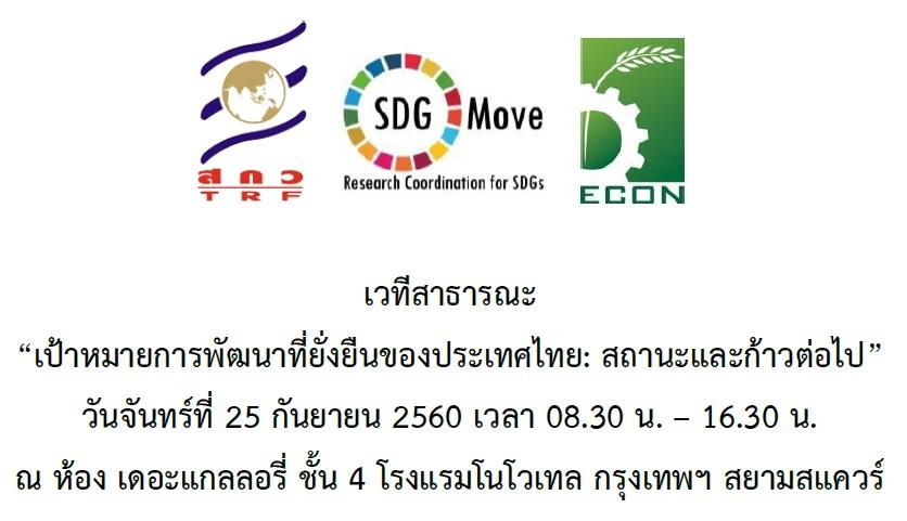 """ขอเชิญเข้าร่วมเวทีสาธารณะ """"เป้าหมายการพัฒนาที่ยั่งยืน (SDGs) ของประเทศไทย: สถานะและก้าวต่อไป"""" วันจันทร์ที่ 25 กันยายน 2560"""
