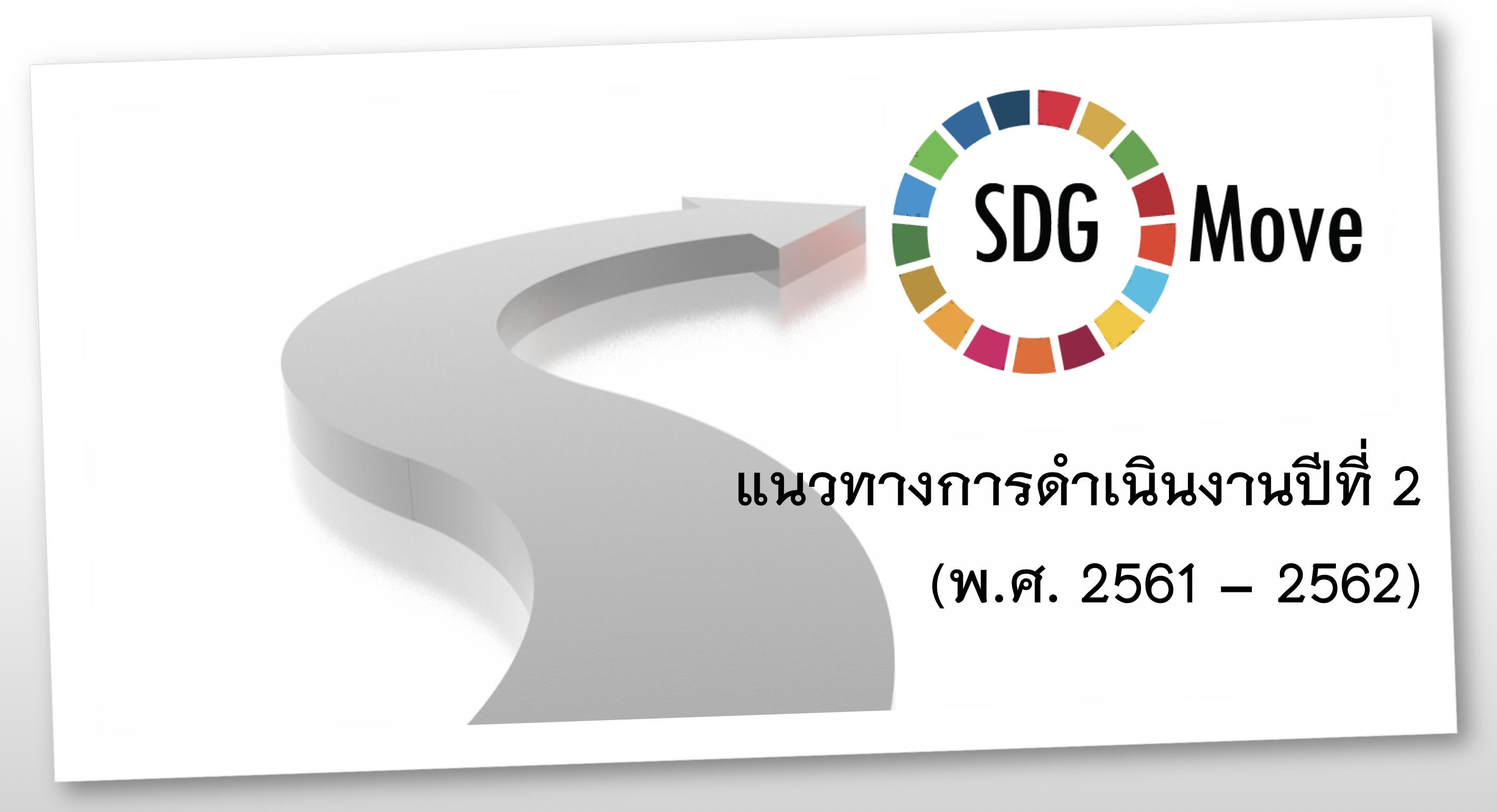 แนวทางการดำเนินงานปีที่ 2 ของ SDG Move