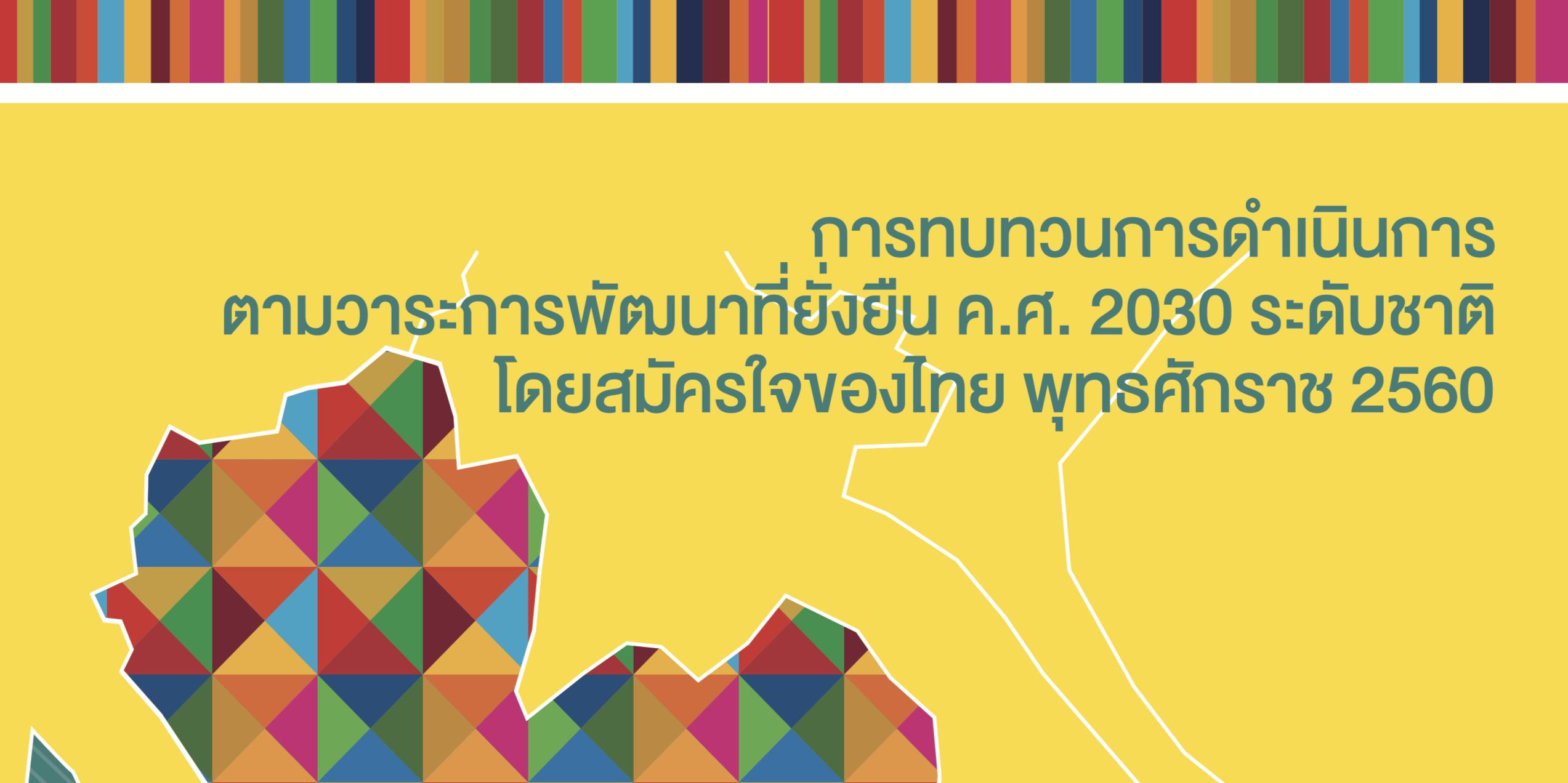 Voluntary National Review ของประเทศไทยประจำปี 2560 (ภาษาไทย)