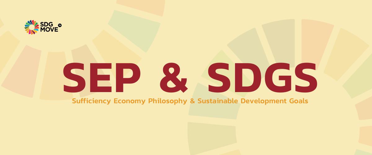 ความสัมพันธ์ระหว่างปรัชญาของเศรษฐกิจพอเพียง (Sufficiency Economy Philosophy: SEP) และเป้าหมายการพัฒนาที่ยั่งยืน (Sustainable Development Goals: SDGs)