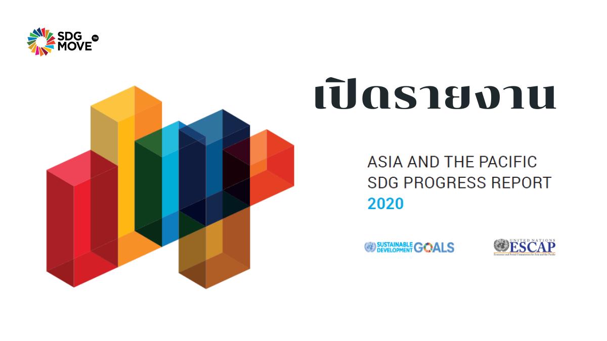 SDG Updates | เปิดรายงาน ESCAP เอเชีย-แปซิฟิกอาจไม่บรรลุ SDG ได้ในปี 2030