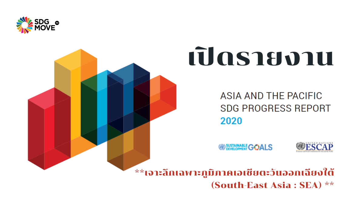 SDG Updates | เปิดรายงาน ESCAP เอเชีย-แปซิฟิก ฉบับเจาะลึกเอเชียตะวันออกเฉียงใต้ (SEA)