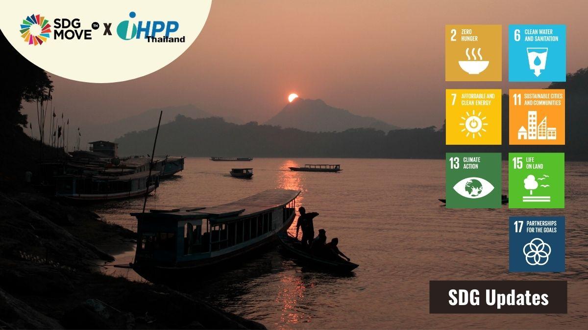 SDG Updates | 7 นาที สรุป 7 ประเด็นเป้าหมายการพัฒนาที่ยั่งยืนกับสถานการณ์ลุ่มแม่น้ำโขง ฉบับ 101