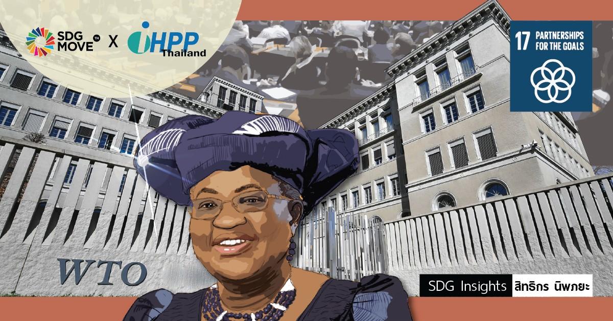 SDG Insights | มองการสรรหาผู้อำนวยการใหญ่ WTO กระบวนการที่ช่วยขับให้เสียงของประเทศกำลังพัฒนาดังขึ้น
