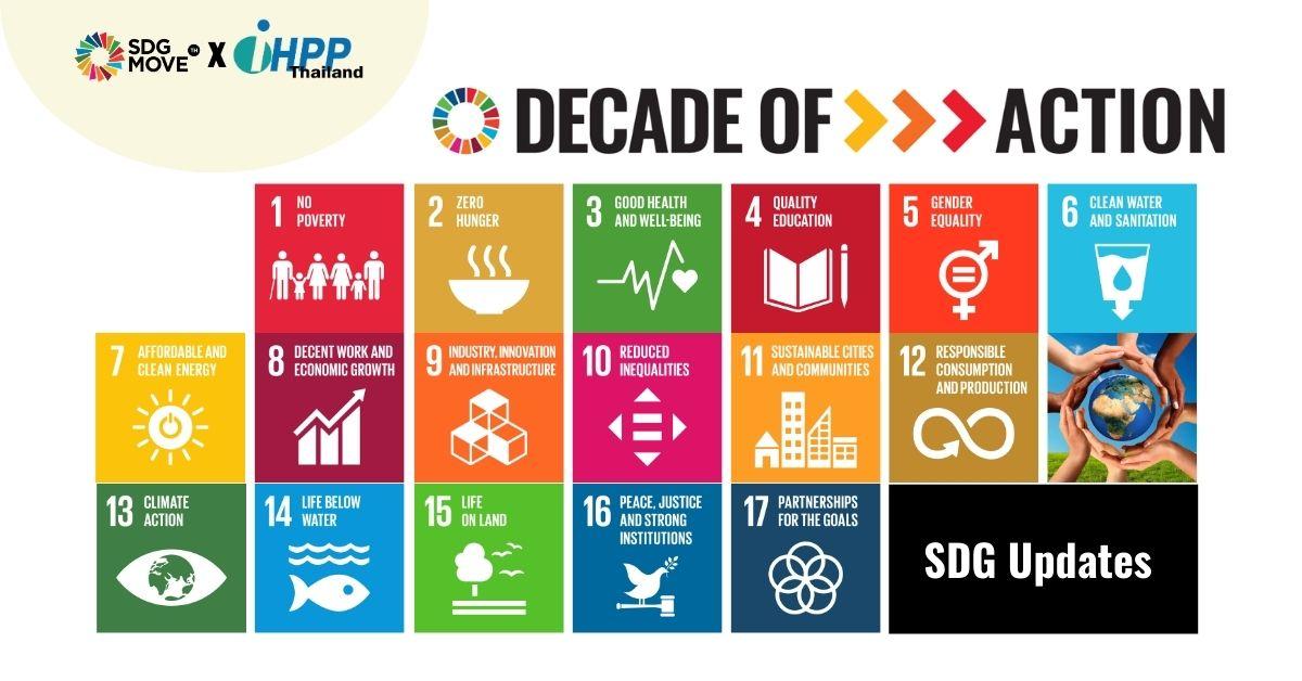 "SDG Updates | ACT NOW! in ""DECADE OF ACTION (2021-2030)"" : อัปเดตความก้าวหน้า สำรวจความท้าทาย แล้วลงมือทำได้เลย!"