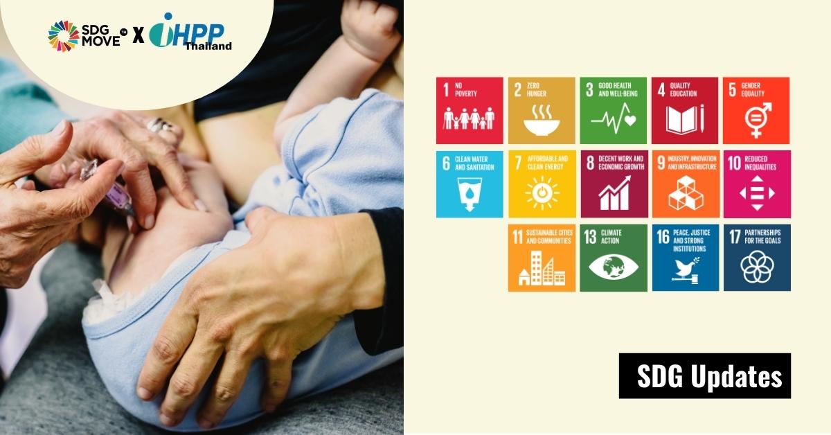 SDG Updates | Immunization Agenda 2030 กับ SDGs ความเชื่อมโยงของการสร้างภูมิคุ้มกันโรคกับเป้าหมายกับพัฒนาที่ยั่งยืนที่ครอบคลุมมากไปกว่าเรื่องสุขภาพ