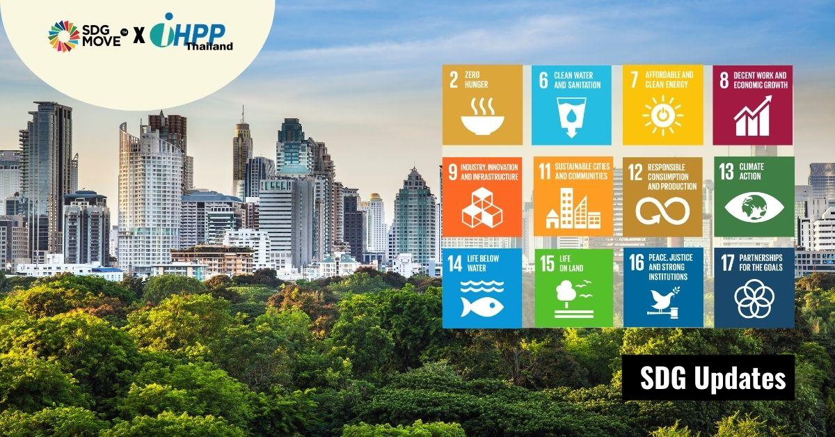 SDG Updates | ดัชนี้วัดผลการดำเนินการด้านสิ่งแวดล้อม (EPI) กับเป้าหมายการพัฒนาที่ยั่งยืน (SDGs)