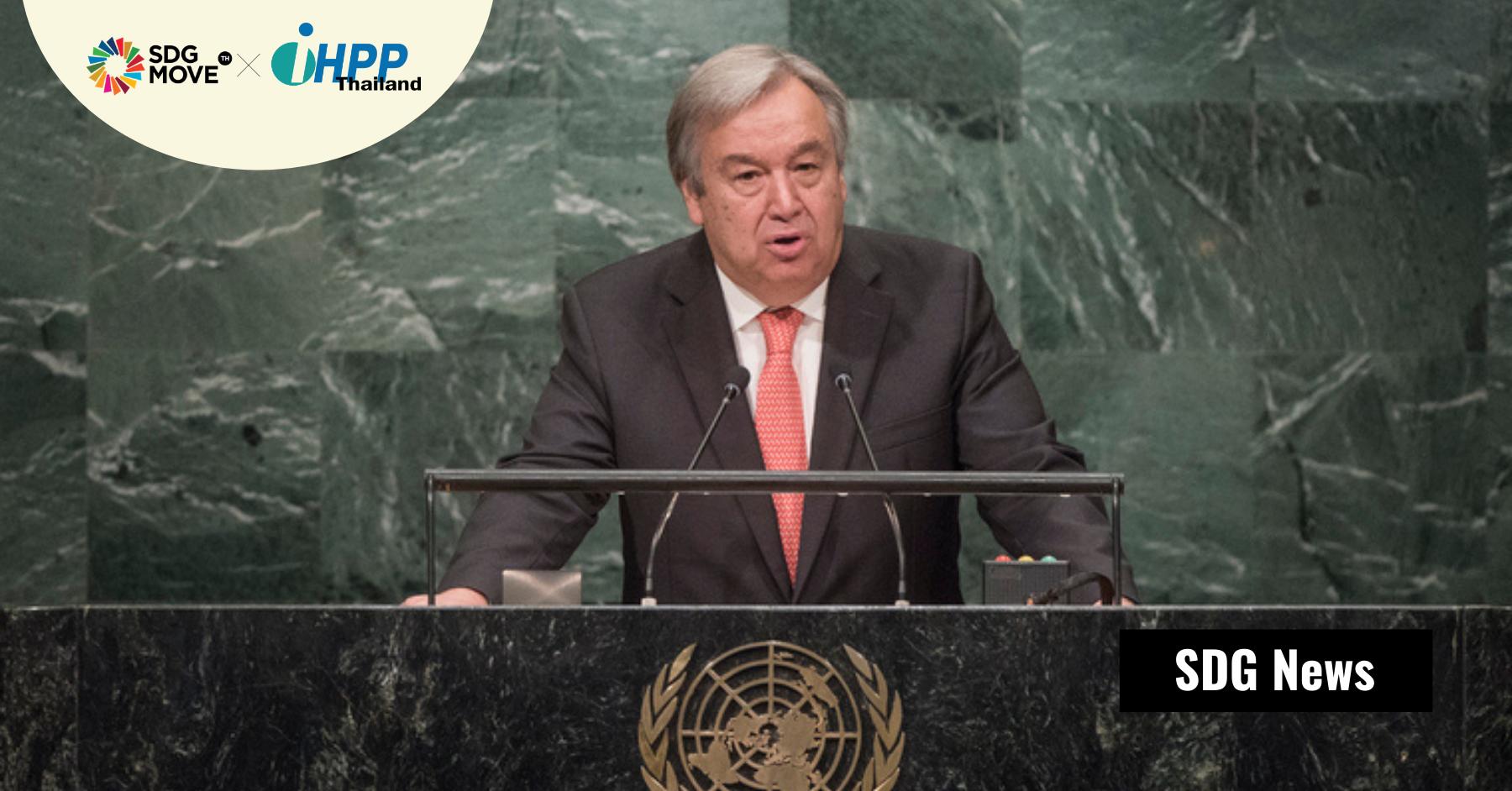 เลขาธิการ UN แถลง 10 ประเด็น ที่ต้องให้ความสำคัญเป็นพิเศษในปี 2021
