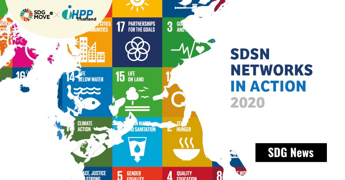 SDSN Networks in Action 2020 – รายงานความก้าวหน้าของเครือข่าย SDSN ทั่วโลก รวมทั้งประเทศไทย