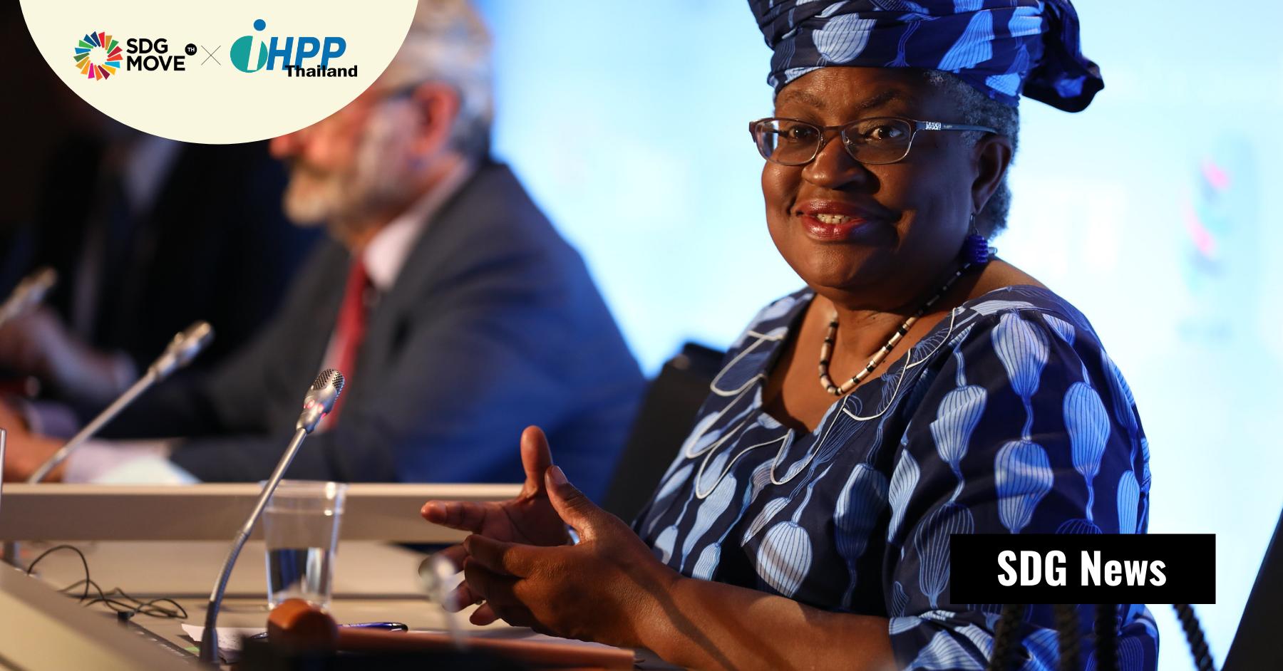 Ngozi Okonjo-Iweala สตรีผิวสีคนแรกที่จะได้รับตำแหน่ง ผอ. WTO
