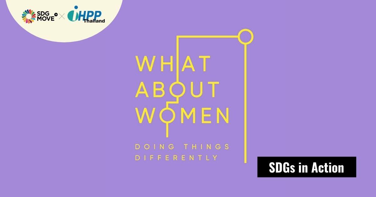 'What About Women' เครือข่ายผู้หญิงใน Sheffield ให้การทำธุรกิจยุคโควิด-19 สำหรับผู้หญิงไม่ใช่เรื่องยาก