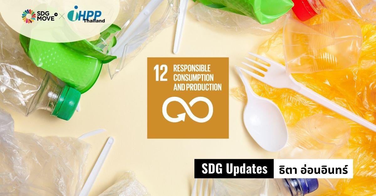 SDG Updates | แบนพลาสติกเพิ่ม: แนวโน้มความสำเร็จหรือล้มเหลว? ทางเลือกที่เป็นมิตรต่อสิ่งแวดล้อมจริงหรือ? และใครบ้างต้องปรับตัว?