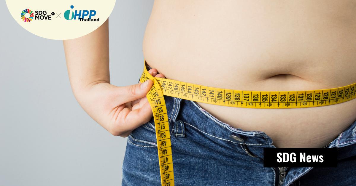 4 มีนาคม วันอ้วนโลก – ความอ้วน เป็น 'โรค' ที่ 800 ล้านคนบนโลกกำลังเผชิญอยู่