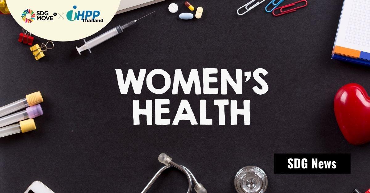 รัฐบาลอังกฤษเปิดโอกาสให้ผู้หญิงแจ้งประสบการณ์ที่มีกับระบบสุขภาพ เพื่อพัฒนา 'ยุทธศาสตร์สุขภาพสำหรับผู้หญิง'