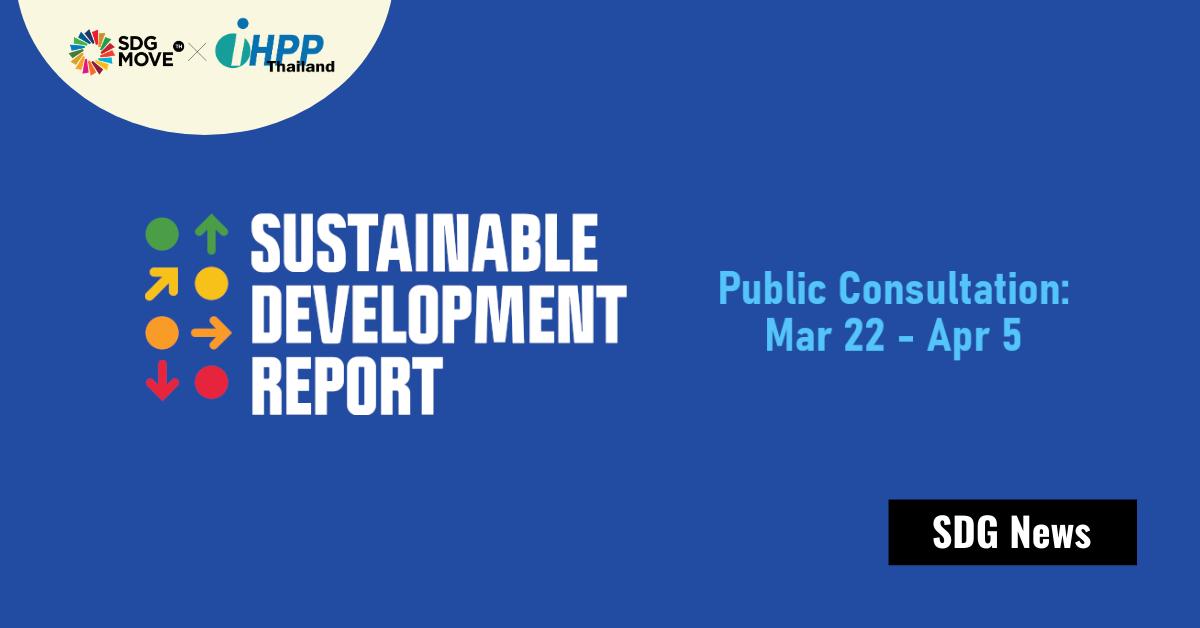 SDSN เชิญส่งข้อคิดเห็นต่อ SDG Index ในการจัดทำ Sustainable Development Report 2021 ก่อนเผยแพร่อย่างเป็นทางการ