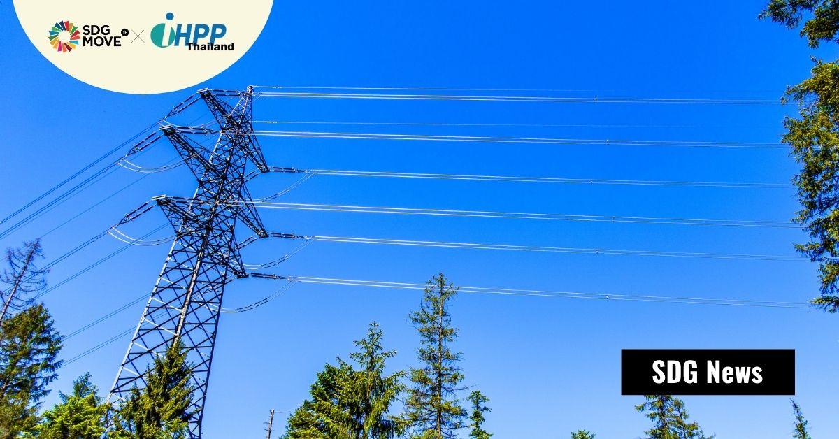 มาตรฐานใหม่ของภาคการไฟฟ้า ให้ SDG Roadmap for Electric Utilities นำทางสู่อนาคตของพลังงานสมัยใหม่ที่ราคาถูก มีคุณภาพ และยั่งยืน