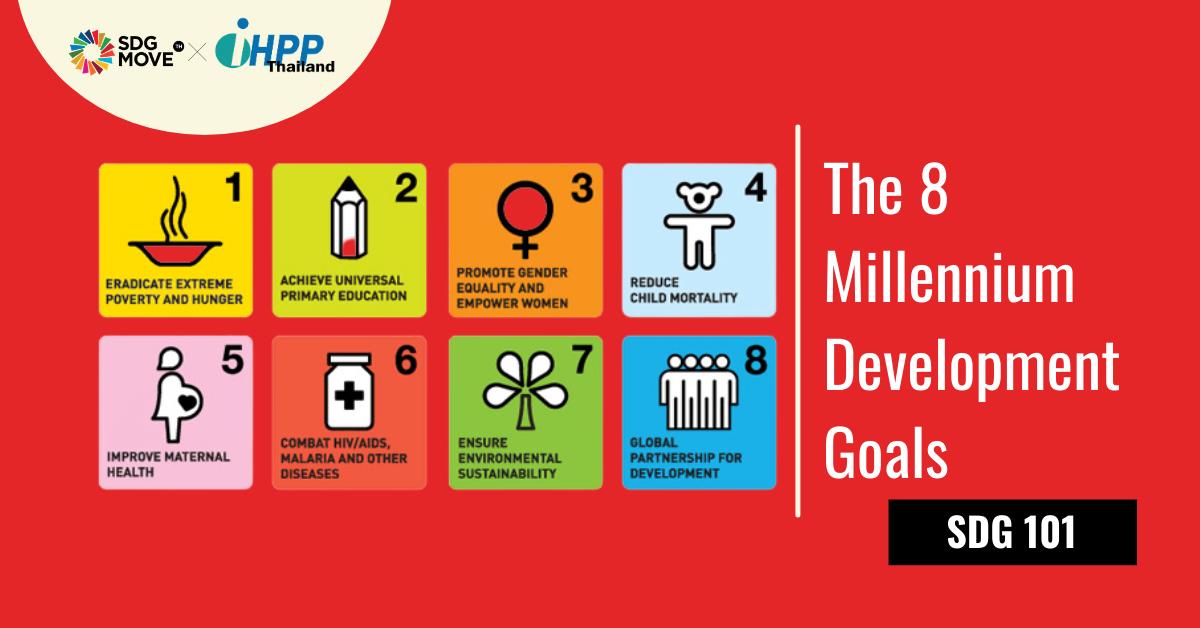 SDG 101 | รู้หรือไม่? SDGs ไม่ใช่เป้าหมายการพัฒนาชุดแรกที่โลกกำหนดขึ้น