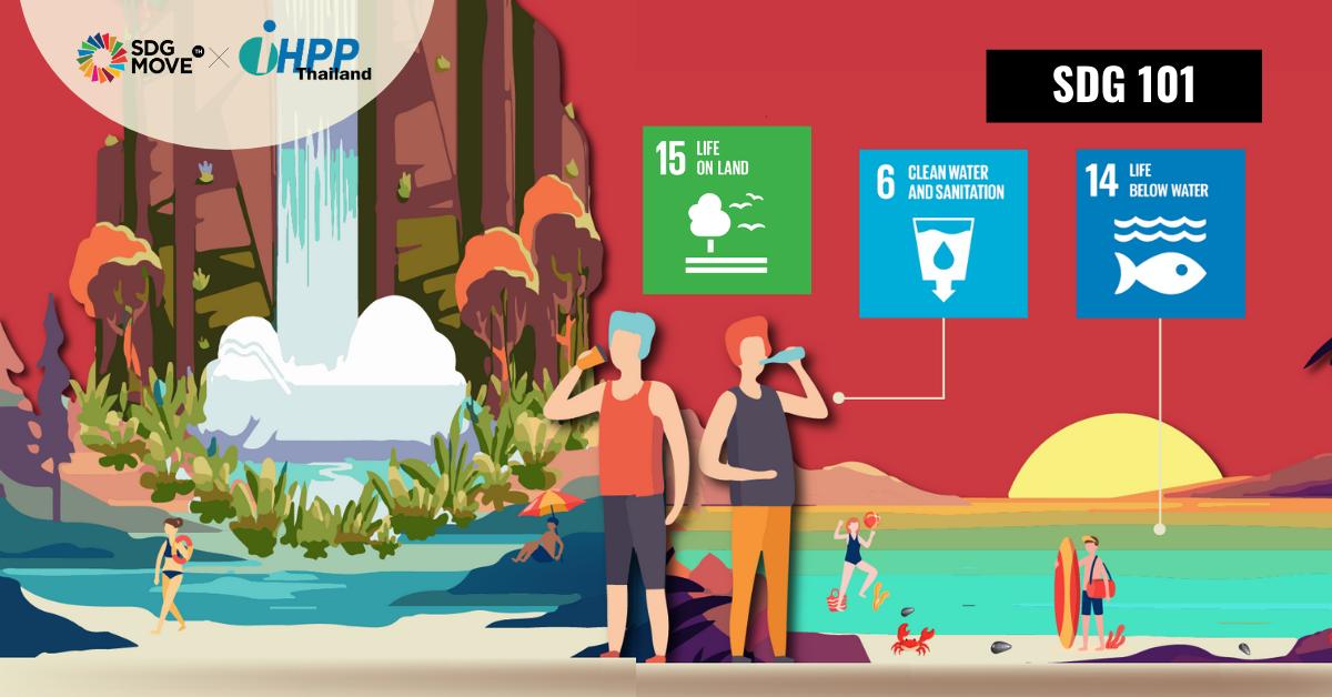 SDG 101   รู้หรือไม่? น้ำจืดกับน้ำเค็มไม่ได้อยู่ใน SDGs เป้าหมายเดียวกัน