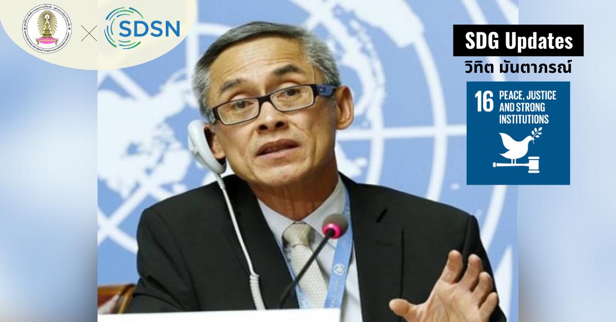 SDG Updates | อนาคตหลังโควิด-19: SDG 16 กับบทบาทของเครือข่ายความรู้