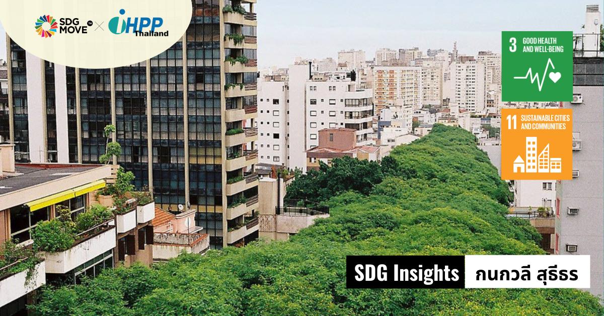 SDG Insights | 'ป่าในเมือง' โครงสร้างพื้นฐาน ใหม่เพื่อสุขภาพของคนเมืองใหญ่