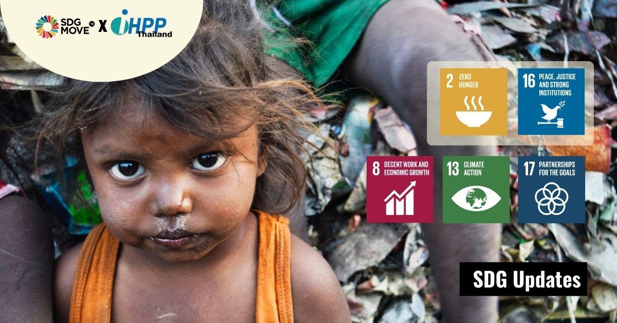 SDG Updates | โลกไม่อาจยุติความหิวโหยได้ หากไม่สามารถยุติความขัดแย้ง และสร้างสันติภาพให้เกิดขึ้น