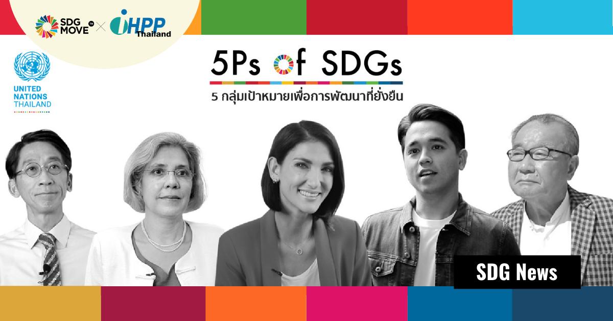 UN ประจำประเทศไทย  เปิดตัวแคมเปญออนไลน์เพื่อสนับสนุนเป้าหมายการพัฒนาที่ยั่งยืน (SDGs)