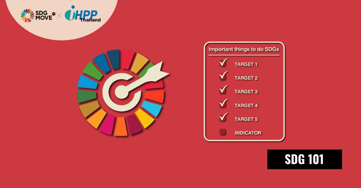 SDG 101 | รู้หรือไม่? การนำ SDGs ไปใช้จริง เราจะให้ความสำคัญกับเป้าหมายย่อย (Target) มากกว่าตัวชี้วัด (Indicator)