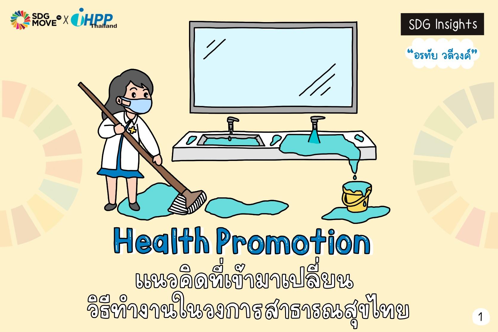 SDG Insights | Health Promotion –  แนวคิดที่เข้ามาเปลี่ยนวิธีทำงานในวงการสาธารณสุขไทย