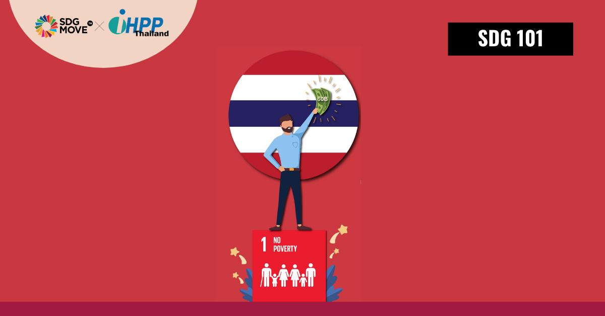 SDG 101   รู้หรือไม่? ปัจจุบันประเทศไทยบรรลุ SDG1 ความยากจนแล้ว
