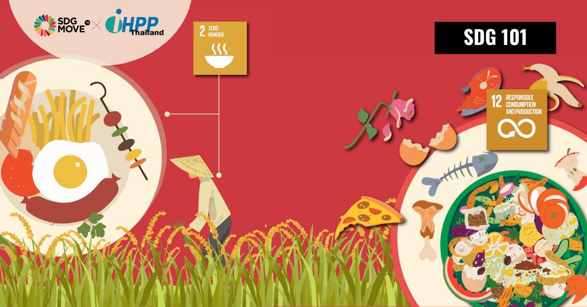 SDG 101   รู้หรือไม่? อาหารที่เรากินกับเศษอาหารเหลือทิ้งอยู่ใน SDGs คนละเป้าหมายกัน