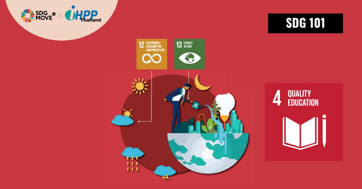 SDG 101   รู้หรือไม่? การศึกษาไม่ได้อยู่แค่ใน SDG 4