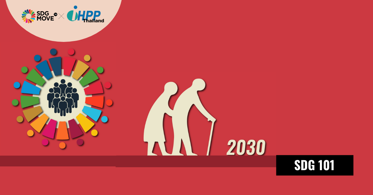 "SDG 101 | SDGs วาระ 2030 พยายามคำนึงถึงคนทุกกลุ่มแต่ยังไม่ครอบคลุมถึง ""ผู้สูงอายุ"""