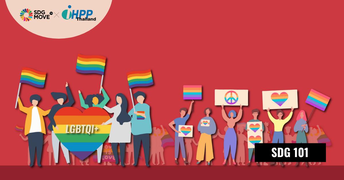 SDG 101 | รู้หรือไม่? ความเท่าเทียมทางเพศตาม SDG 5  ยังไม่ครอบคลุมถึง LGBTQI