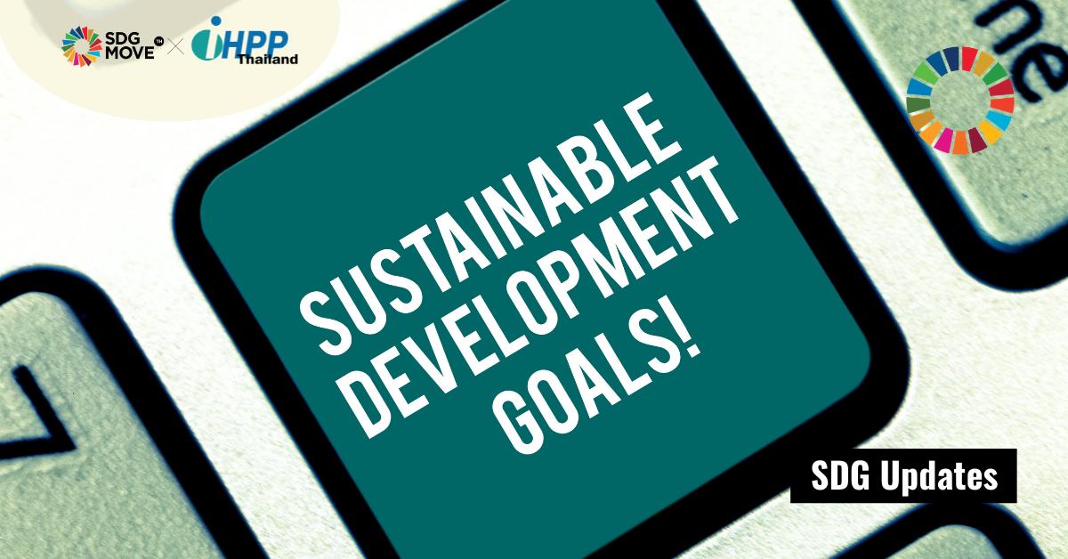 SDG Updates | SDG Impact Assessment Tool เครื่องมือประเมินผลกระทบต่อ SDGs ที่ไม่ว่าใครก็ใช้งานได้
