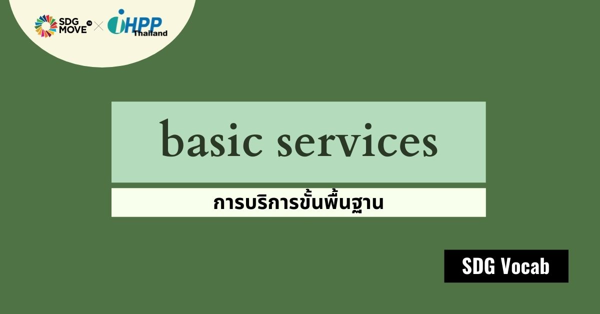 SDG Vocab | 03 – Basic Services – บริการขั้นพื้นฐาน