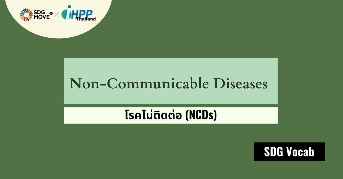 SDG Vocab | 09 – Non-Communicable Diseases – โรคไม่ติดต่อ