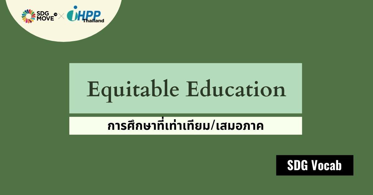 SDG Vocab | 10 – Equitable Education – การศึกษาที่เท่าเทียม/เสมอภาค