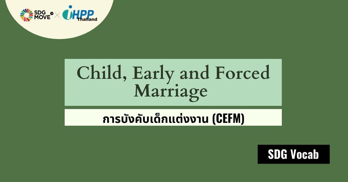 SDG Vocab | 13 – Child, Early and Forced Marriage – การบังคับเด็กแต่งงาน (CEFM)