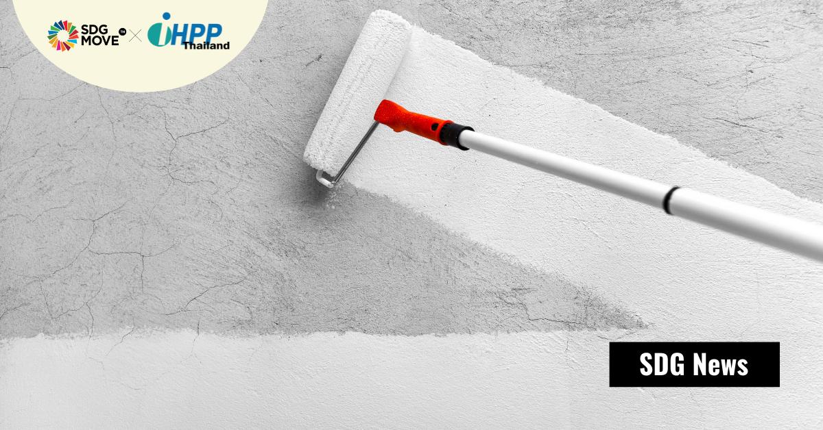 สีขาวอัลตร้าไวท์ สีขาวชนิดพิเศษที่สามารถสะท้อนแสดงอาทิตย์ และลดความร้อนในอาคารได้