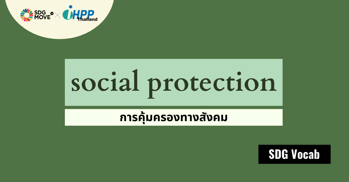SDG Vocab | 02 – Social Protection – การคุ้มครองทางสังคม