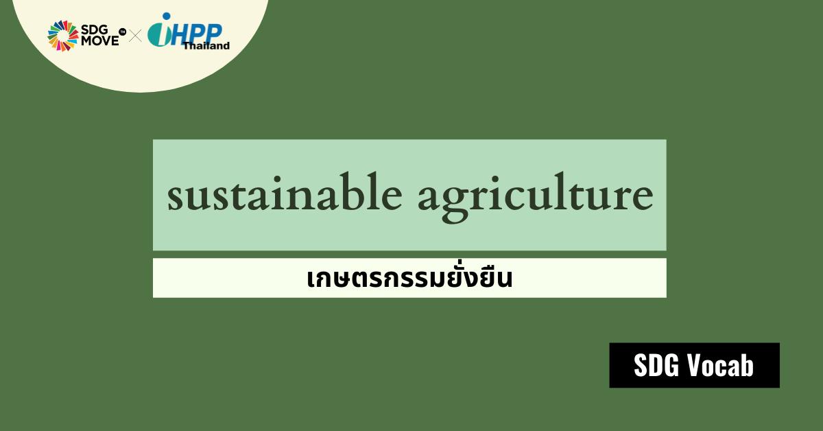 SDG Vocab   06 – Sustainable Agriculture – เกษตรกรรมยั่งยืน