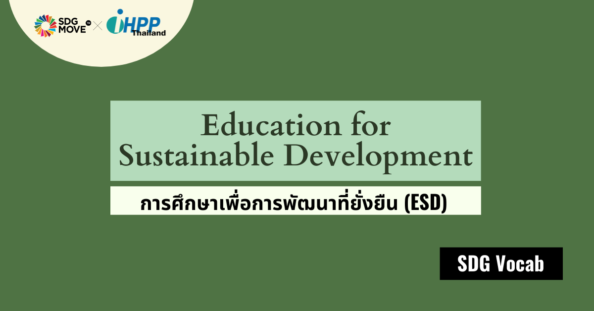 SDG Vocab | 12 – Education for Sustainable Development – การศึกษาเพื่อการพัฒนาที่ยั่งยืน