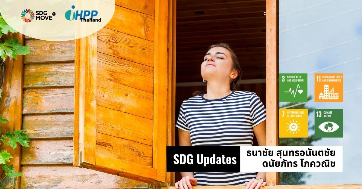 SDG Updates | พ.ร.บ. อากาศสะอาด หลักประกันให้คนไทยกลับมาสูดอากาศที่ดีต่อลมหายใจ