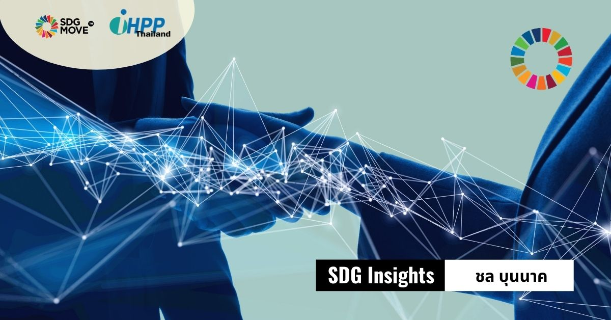SDG Insights | Transformative Partnership และทุนทางสังคม กับอนาคตของสังคมไทยในโลกยุค (หลัง) โควิด-19