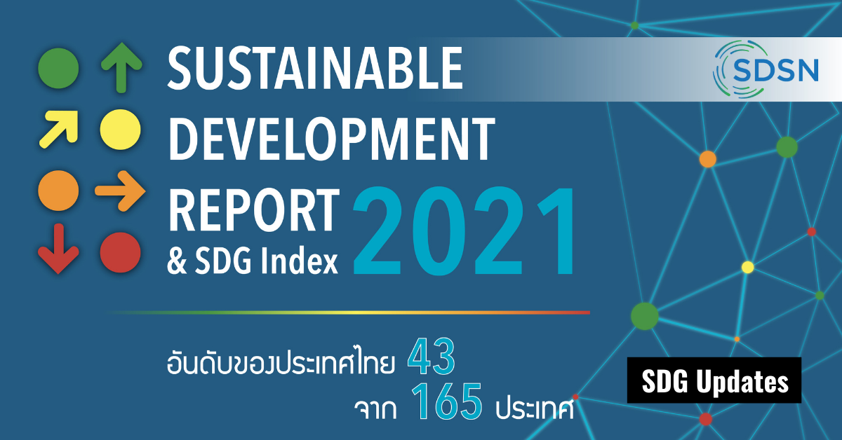 SDG Updates | เปิดรายงาน Sustainable Development Report และ SDG Index 2021