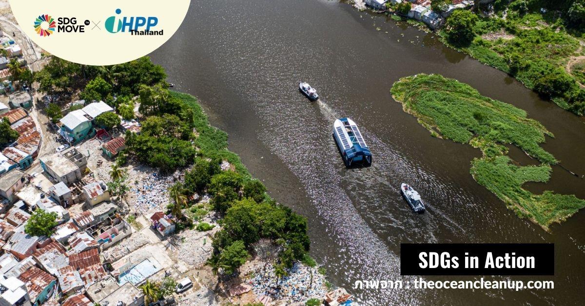 โคคา-โคล่า ร่วมมือกับ The Ocean Cleanup เดินหน้าใช้นวัตกรรมดักจับขยะพลาสติกในแม่น้ำ 15 แห่งทั่วโลกก่อนไหลลงสู่มหาสมุทร