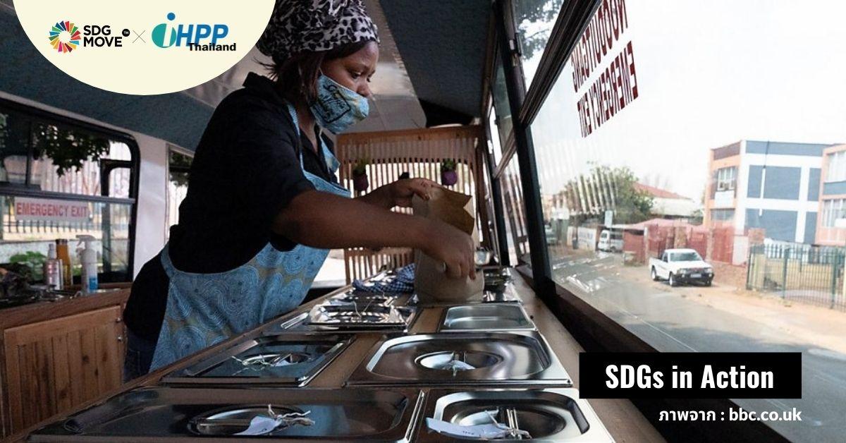 'รถเมล์พุ่มพวง' ขายอาหารราคาย่อมเยาให้คนยากจน บรรเทาความหิวโหย – สนับสนุนวิถี 'ขยะเป็นศูนย์' ในแอฟริกาใต้